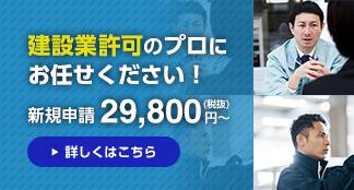 建設業の新規申請29,800円~!