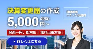 決算変更届5,000円~!