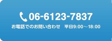 お電話でのお問い合わせ 06-6123-7837 平日9:00~18:00 時間外・土日祝相談可 ※事前予約