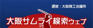 大阪サムライ検索ウェブ 運営:大阪商工会議所