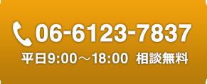 06-6123-7837 平日9:00~18:00  相談無料