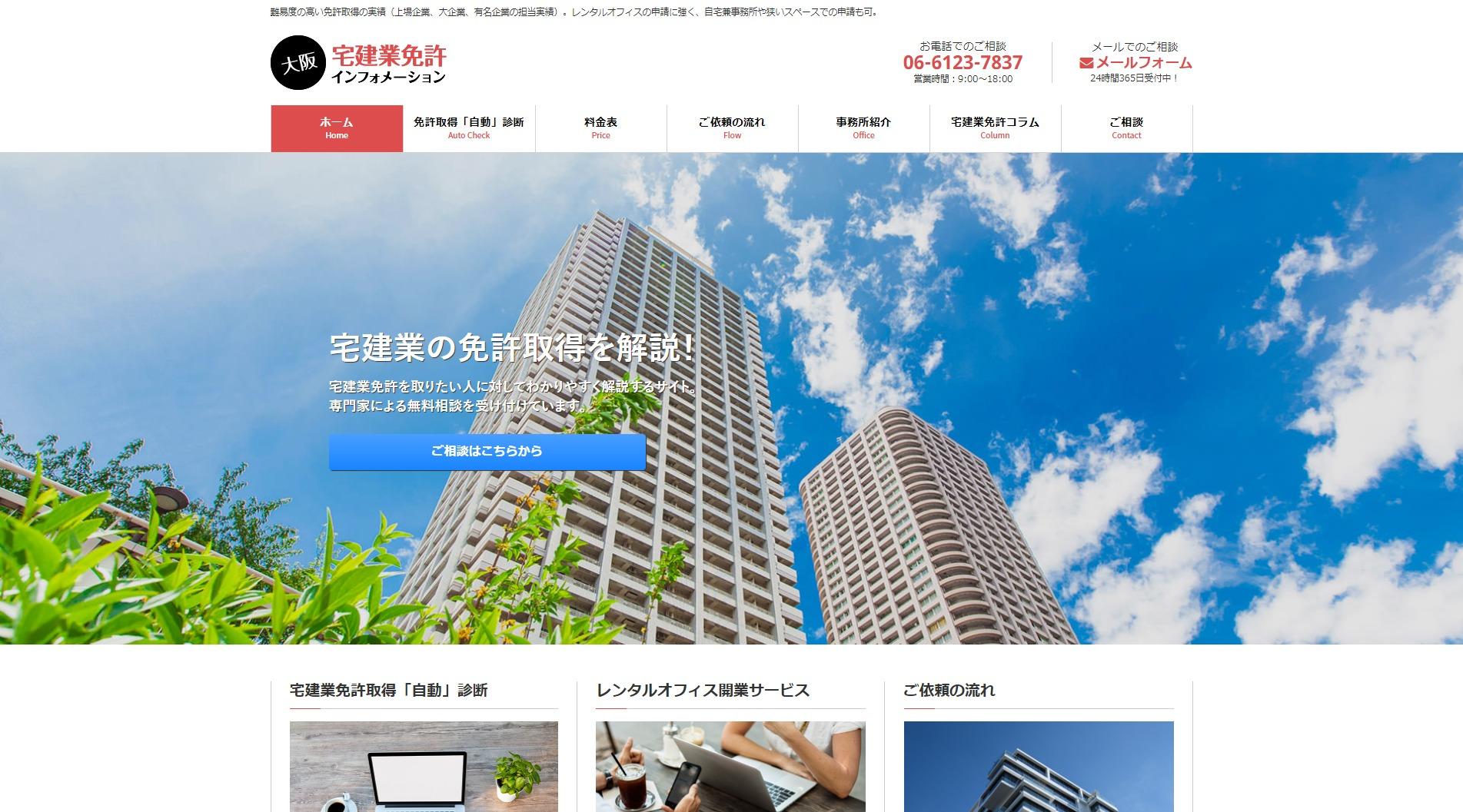 大阪「宅建業免許」インフォメーション